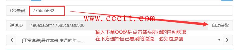 在qq代刷网下单说说业务如何获取说说ID